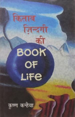Kitab Zindagi Ki