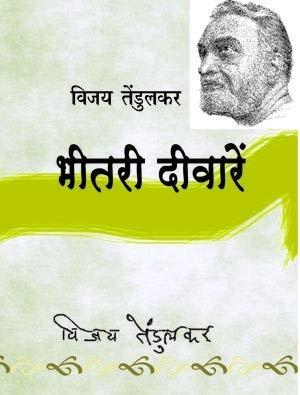 Bheetari Deewaren