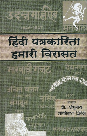Hindi Patrakarita : Hamari Virasat Khand ( 2 Volume Set )