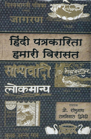 Hindi Patrakarita : Hamari Virasat Khand ( 2 Volume Set )