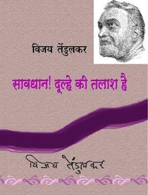 Savdhan ! Dulhe Ki Talash Hai