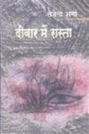 Deewar Mai Rasta