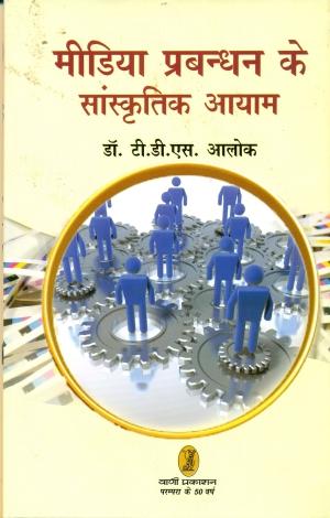Media Prabandhan Ke Sanskriti Aayam