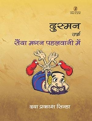 Dushman urf sainya Magan Pahalwani Mein
