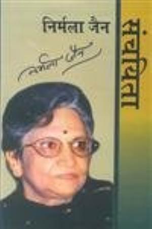 Sanchayita : Nirmala Jain