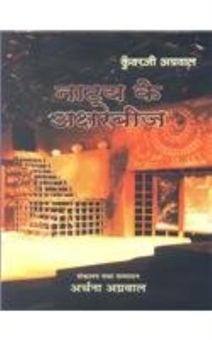 Kunwarji Agarwal : Natya Ke Aksharbeej
