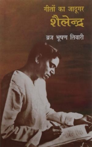 Geeton Ka Jadoogar : Shailendra