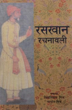 Raskhan Rachnawali