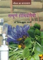 Sampoorn Homeopathy
