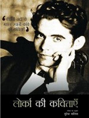 Lorca Ki Kavitayen