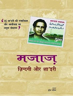 Majaj Zindagi Aur Shairy