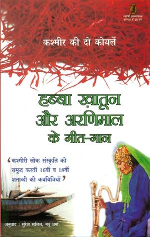 Habba Khatoon Aur Aranimaal Ke GeetGaan