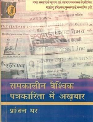 Samkaleen Vaishvik Patrakarita Mein Akhbar