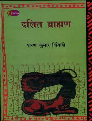 Dalit Brahman