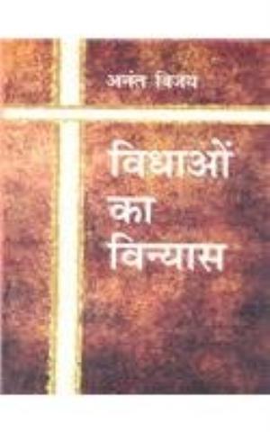 Vidhaon Ka Vinyas