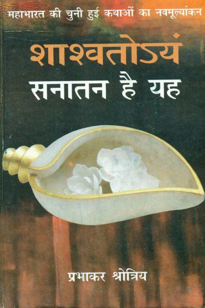 Shashvatoyam
