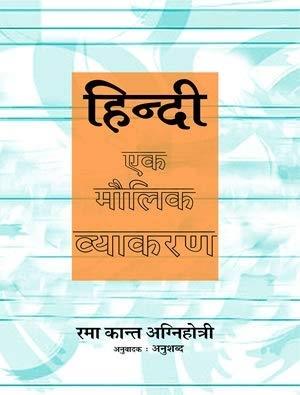 Hindi : Ek Maulik Vyakaran