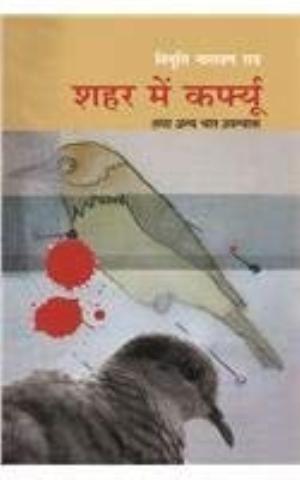 Shahar Mein Curfew Tatha Anya Chaar Upanyas