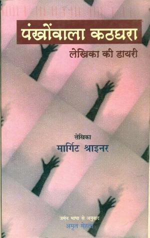 Pankhonwala Kathghara : Lekhika Ki Diary