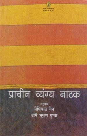 Prachin Vyangya Natak