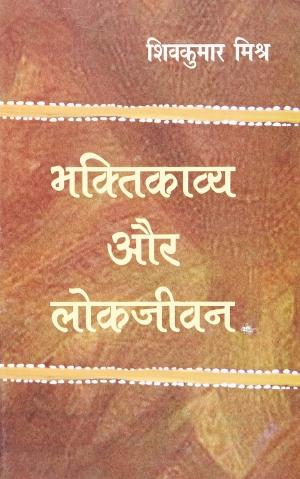 Bhaktikavya Aur Lokjeevan