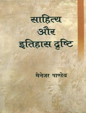 Sahitya Aur Itihas Drishti