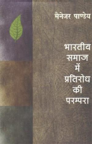 Bharitya Samaj Mein Pratirodh Ki Parampara