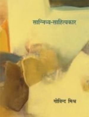 SannidhyaSahityakar