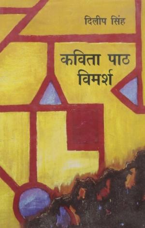 Kavita ka Path Vimarsh