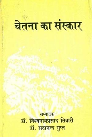 Chetna Ka Sanskar