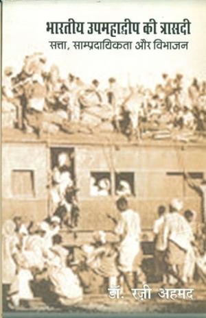 Bharatiya Upamadweep Ki Trisadi : Satta, Sampradayikta Aur Vibhajan