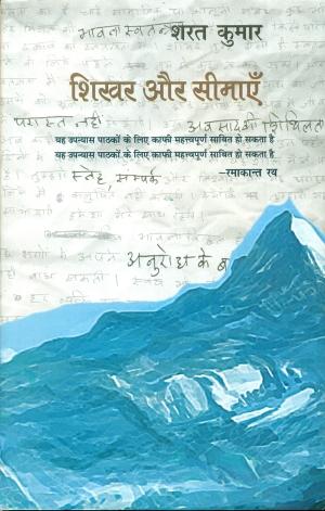 Shikhar Aur Seemayen