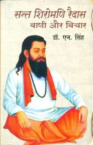 Sant Shiromani Raidas : Vani Aur Vichar