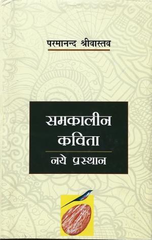 Samkaleen Kavita : Naye Prasthan