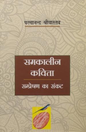 Samkaleen Kavita : Sampreshan Ka Sankat