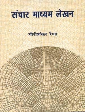 Sanchar Madhyam Lekhan