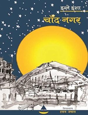 Chand Nagar