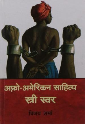 Afro-American Sahitya : Stri Swar