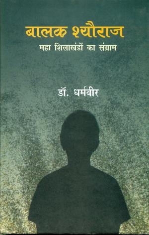 Balak Sheoraj : Maha Shilakhandon Ka Sangram