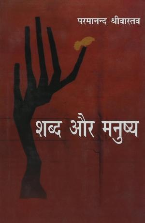 Shabda Aur Manushya