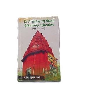 Hindi Sahitya Ka Vikas : Aitihasik Drishtikon (Prayag 19001950)