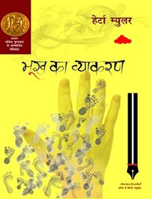 Bhookh Ka Vyakaran