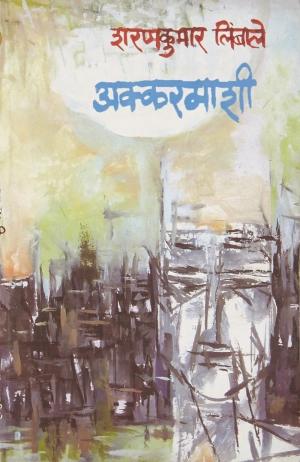 Akkarmashi