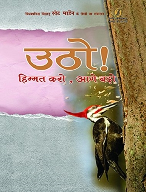 Utho ! Himmat Karo, Age Badho
