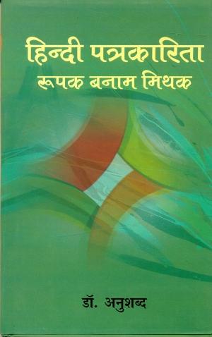 Hindi Patrakarita : Roopak Banam Mithak
