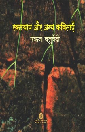 Raktchap Aur Anya Kavitayen