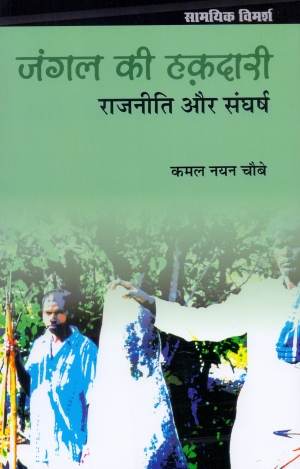 Jangal Ki Hakadari : Rajneeti Aur Sangharsh