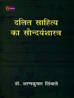 Dalit Sahitya Ka Saundarya Shastra