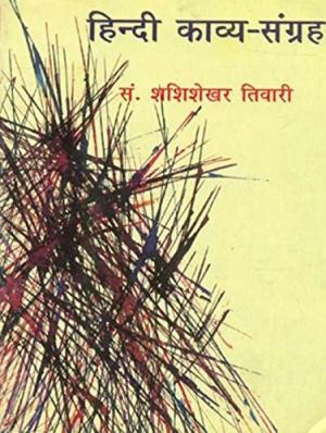 Hindi kavyaSangrah