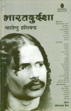 Bharatdurdasha